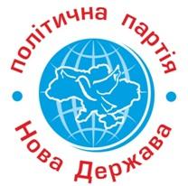 Избирательный фонд «Новой державы» незаконно заблокирован