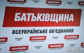 Завтра по инициативе ВО «Батьківщина» пройдет форум «Развитие Николаевщины»