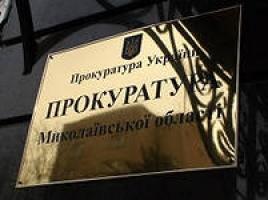 В Николаеве работника луганского университета МВД будут судить за взятку в 2500 гривен