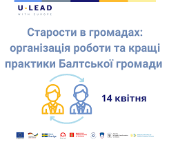 Відбулась інформаційна сесія від Миколаївського регіонального офісу Програми ULEAD з Європою для представників ОТГ
